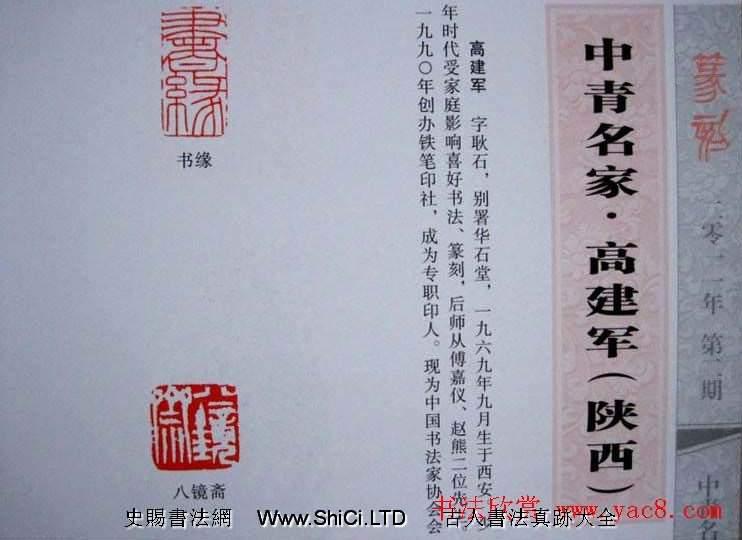 陝西高建軍篆刻作品真跡欣賞(共20張圖片)