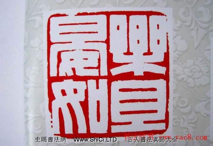 陝西高建軍篆刻作品欣賞
