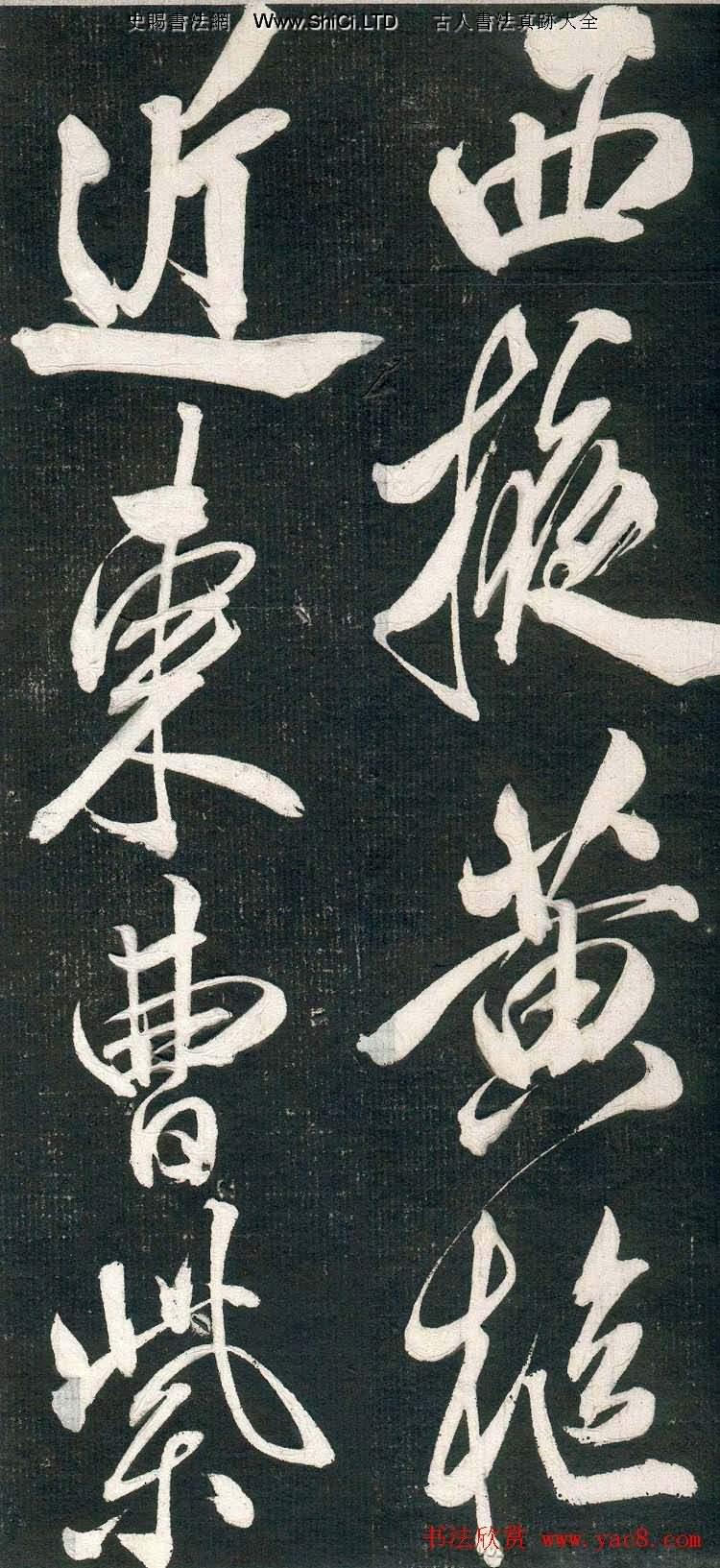 米芾書法拓片字帖《奉和許給事夜直簡》(共16張圖片)