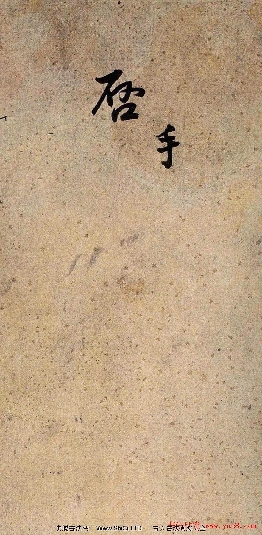王鐸行書書法冊頁字帖《手啟》(共20張圖片)