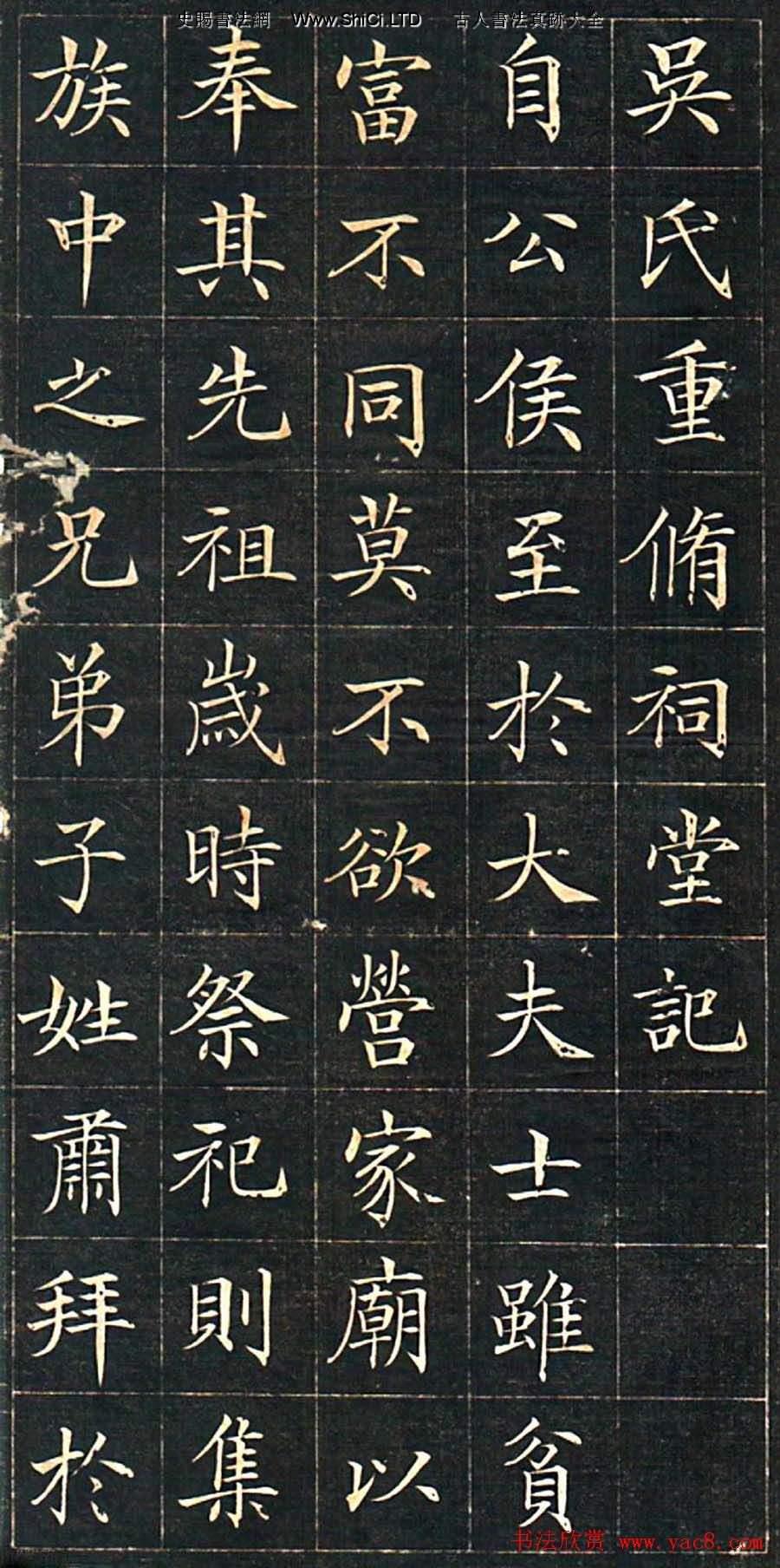 徐元禮楷書字帖《吳氏重修祠堂記》(共7張圖片)