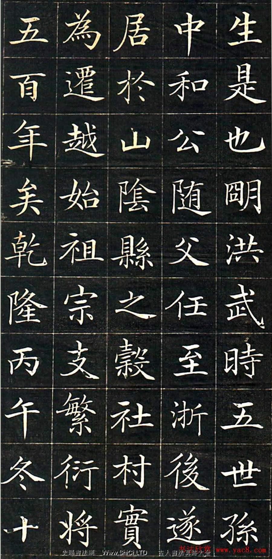 徐元禮楷書字帖《吳氏重修祠堂記》
