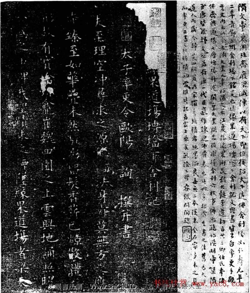 歐陽詢小楷《緣果道場磚塔下舍利記》(共26張圖片)