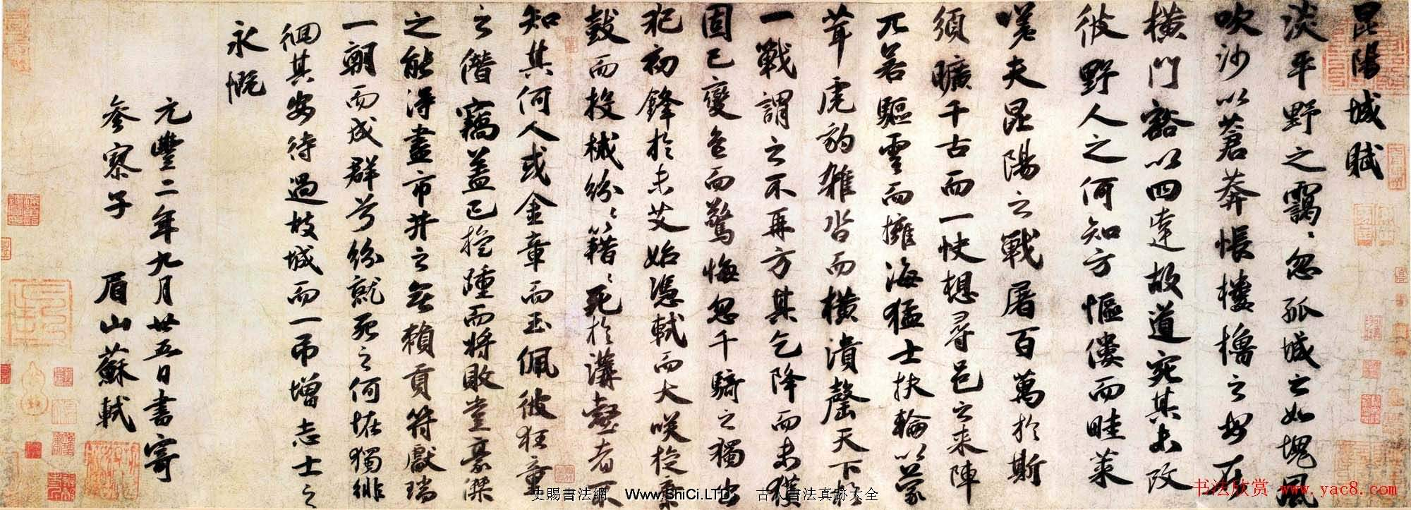 蘇軾書法作品真跡欣賞《昆陽城賦卷》(共6張圖片)
