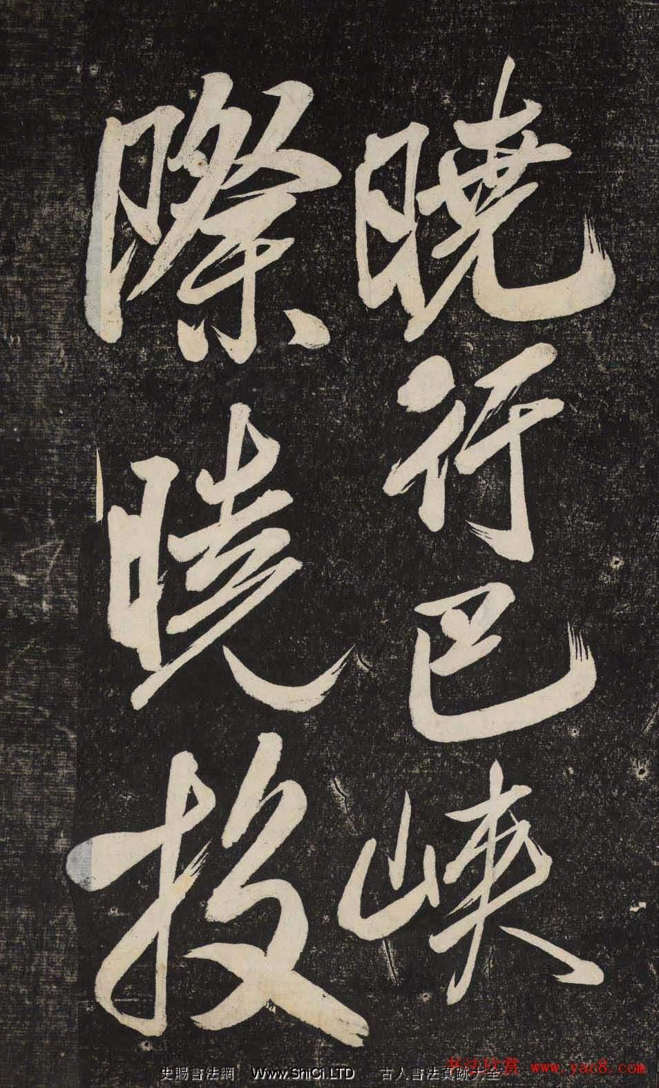 米芾行書真跡欣賞《曉行巴峽》高清刻本(共25張圖片)