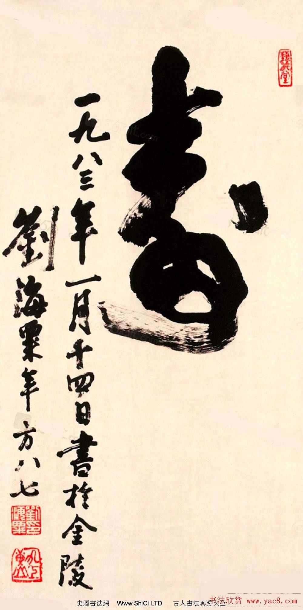壽字書法作品欣賞劉海粟書