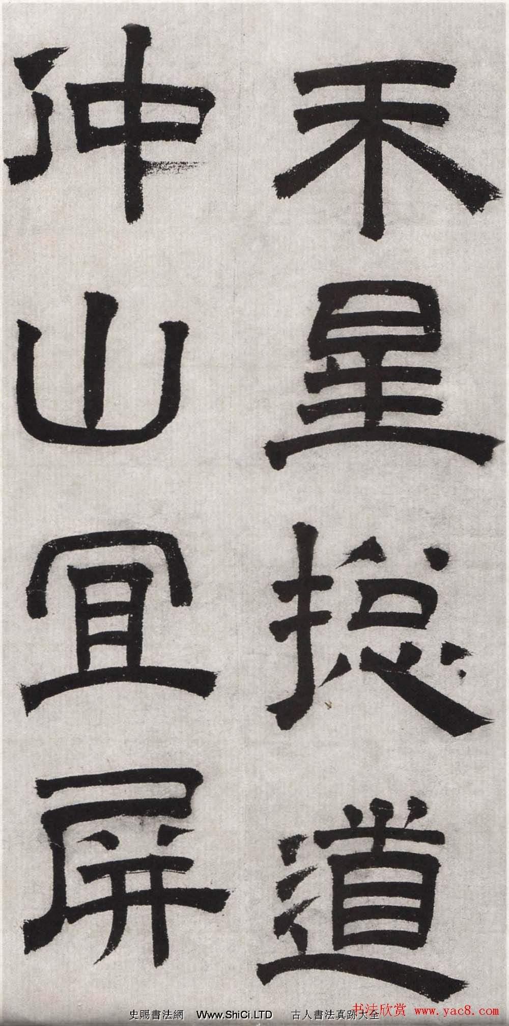 文征明隸書欣賞《毛先生餞行詩》