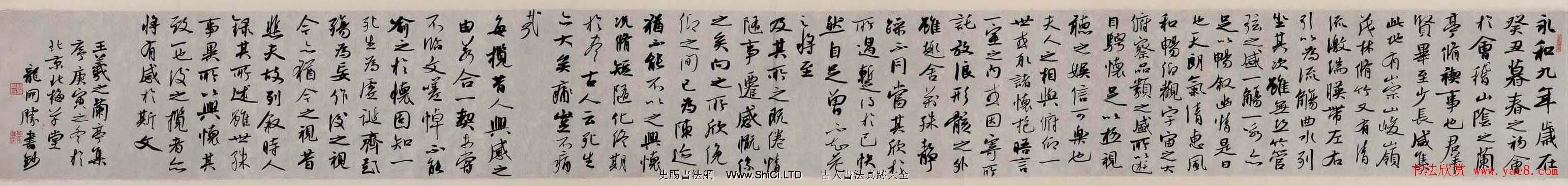 龍開勝行書真跡欣賞王羲之蘭亭集序卷(共6張圖片)