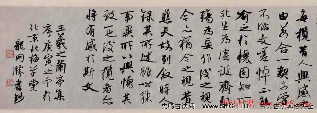 龍開勝行書欣賞王羲之蘭亭集序卷