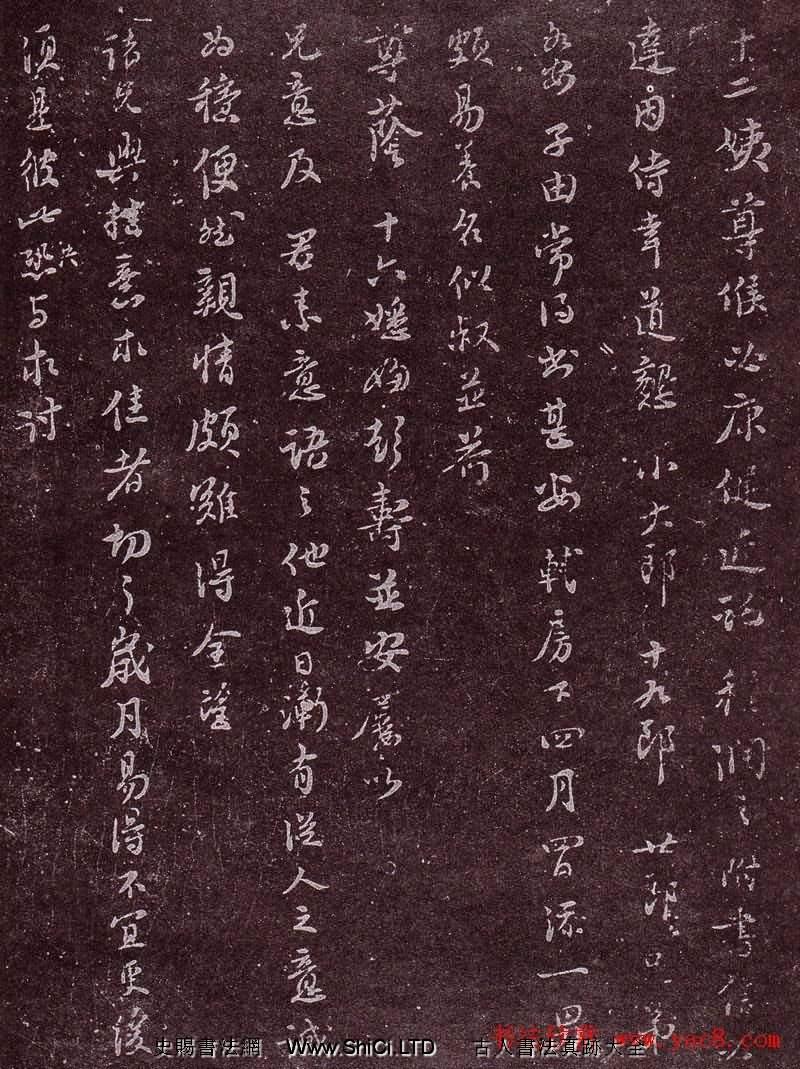 成都西樓蘇帖-蘇軾行書盜賊縱橫帖(共2張圖片)