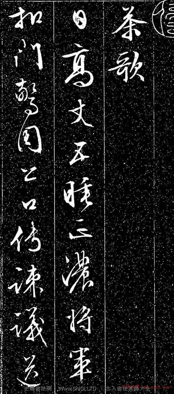 文徵明行書書法真跡欣賞《茶歌》(共6張圖片)