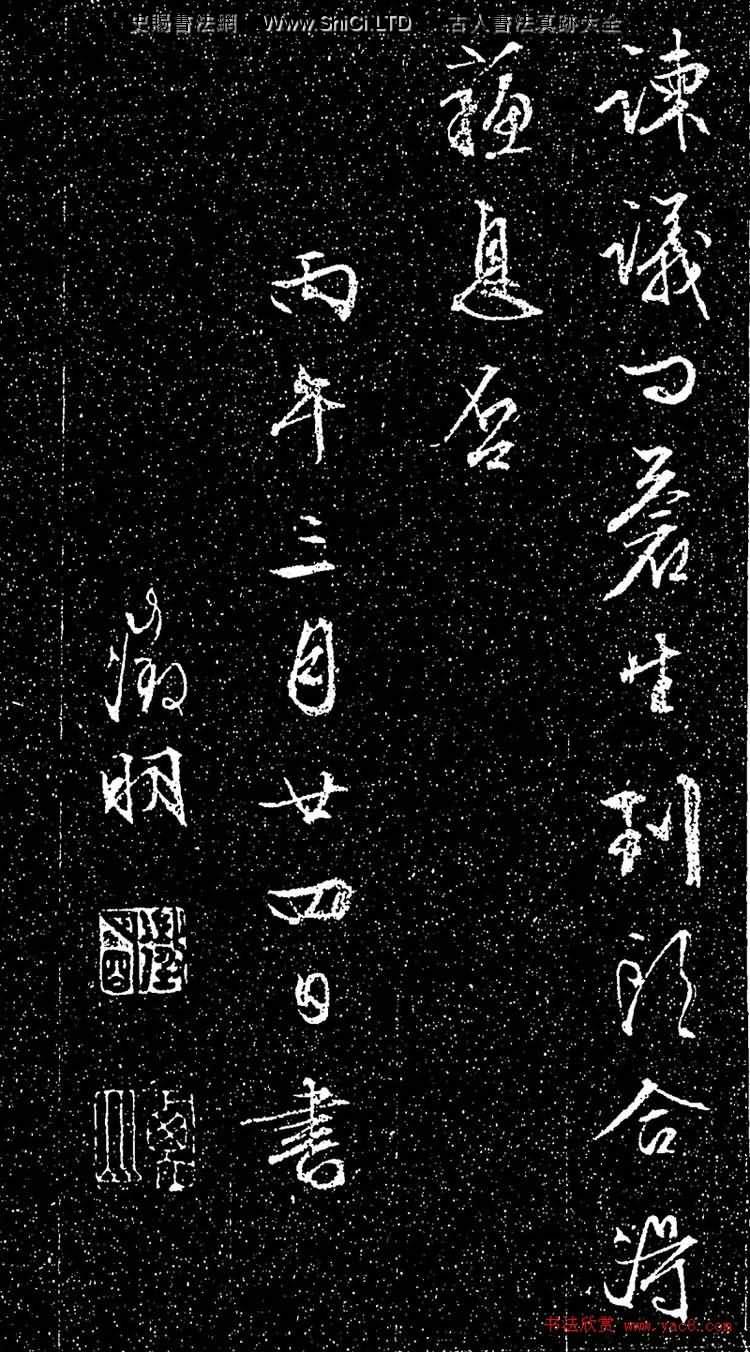 文征明行書書法欣賞《茶歌》