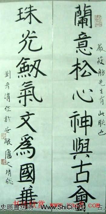劉彥湖楷書書法作品欣賞