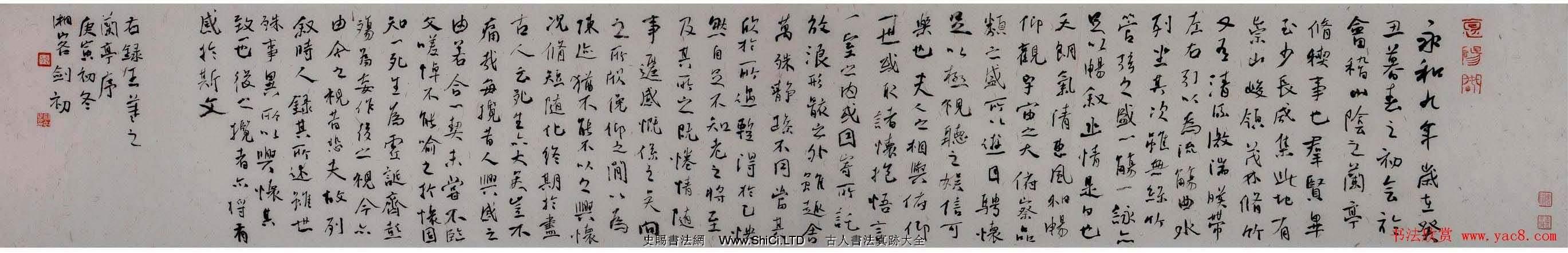 周劍初臨蘭亭序書法作品真跡三幅(共5張圖片)
