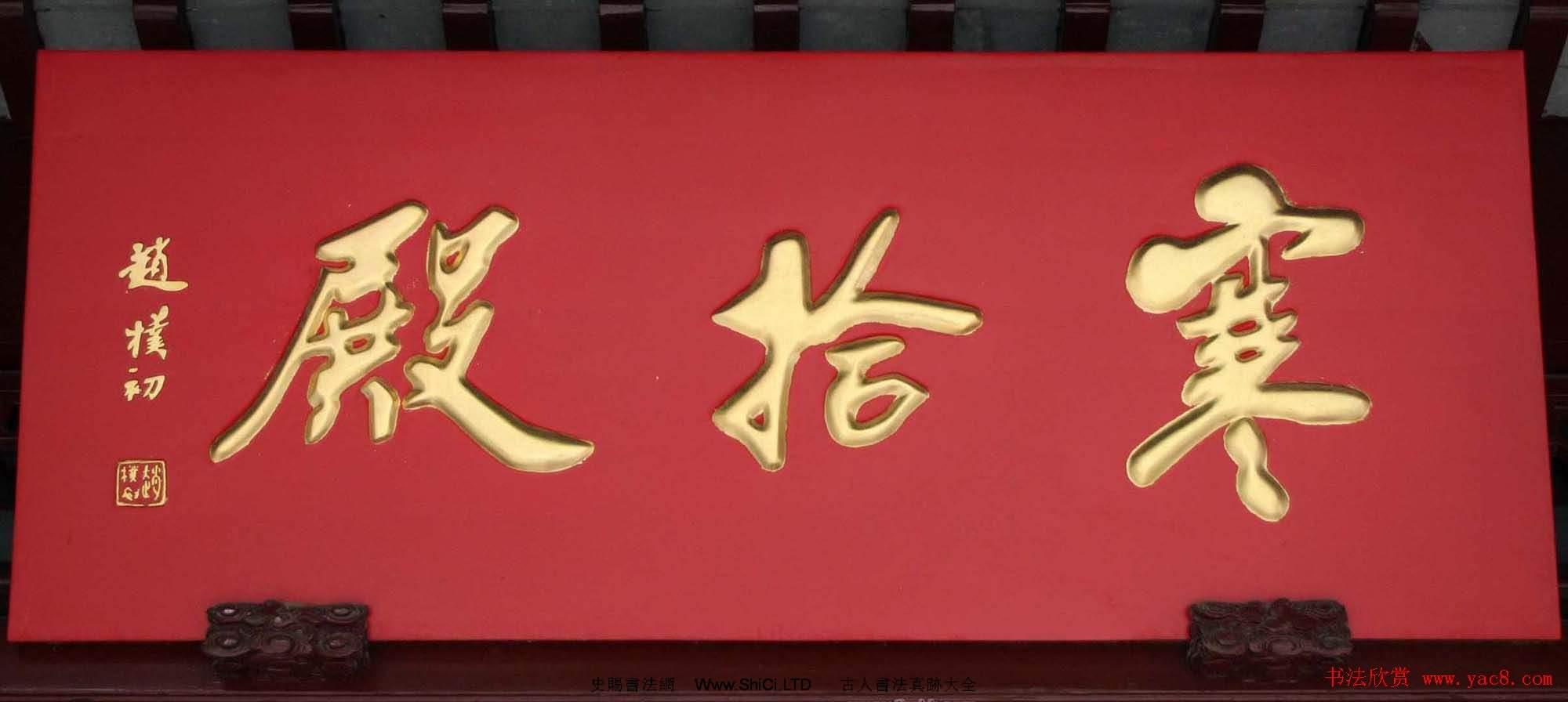 趙樸初書法題字牌匾真跡欣賞(共9張圖片)