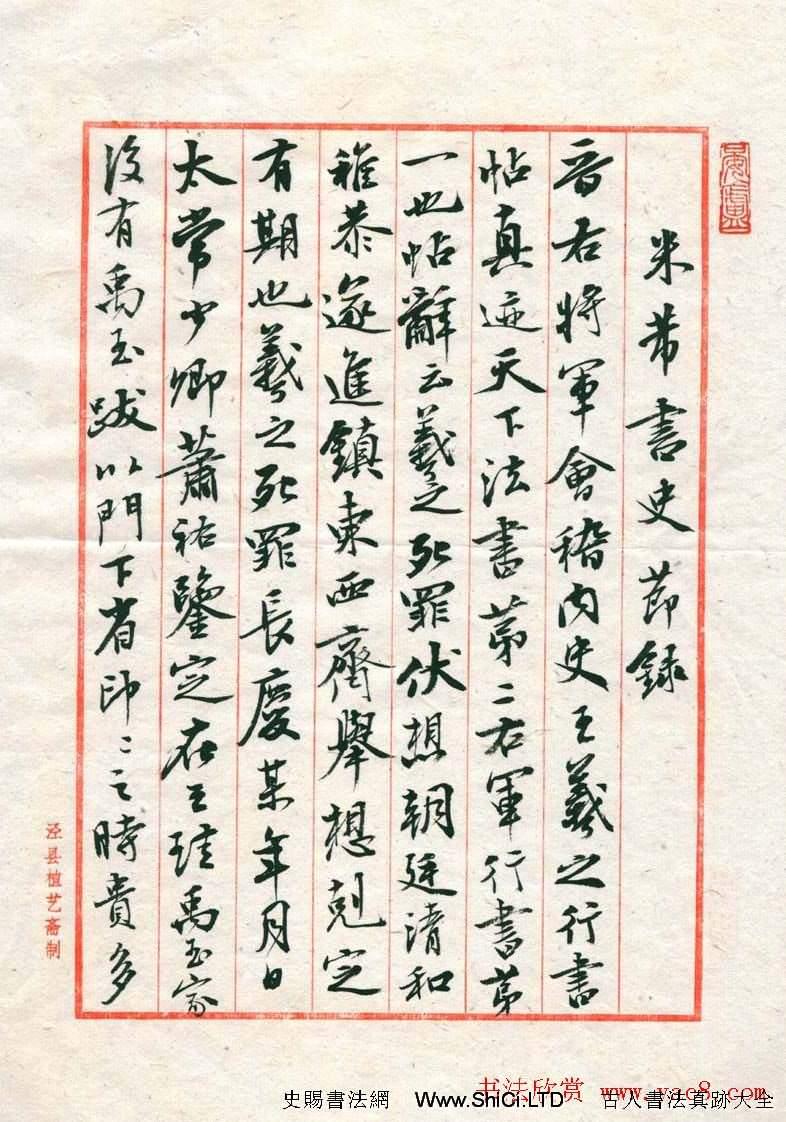 曹寶麟行書八行箋米芾書史節錄(共9張圖片)