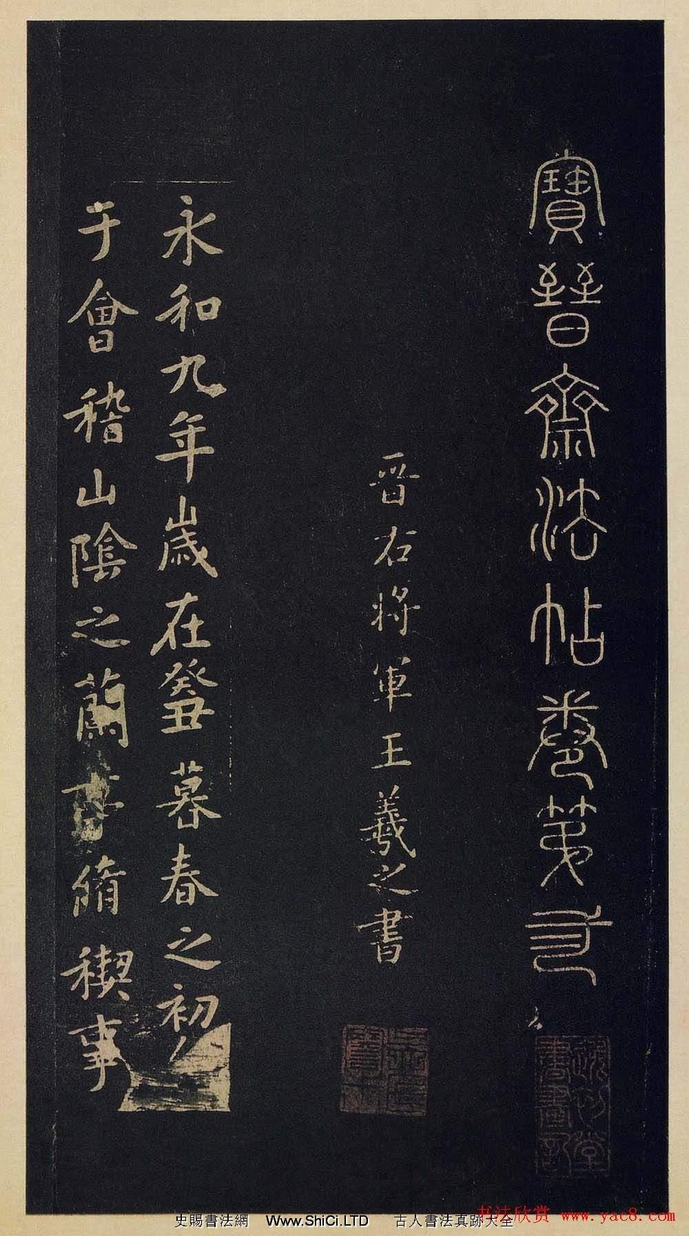 宋拓書法字帖《寶晉齋法帖》卷第二(共15張圖片)
