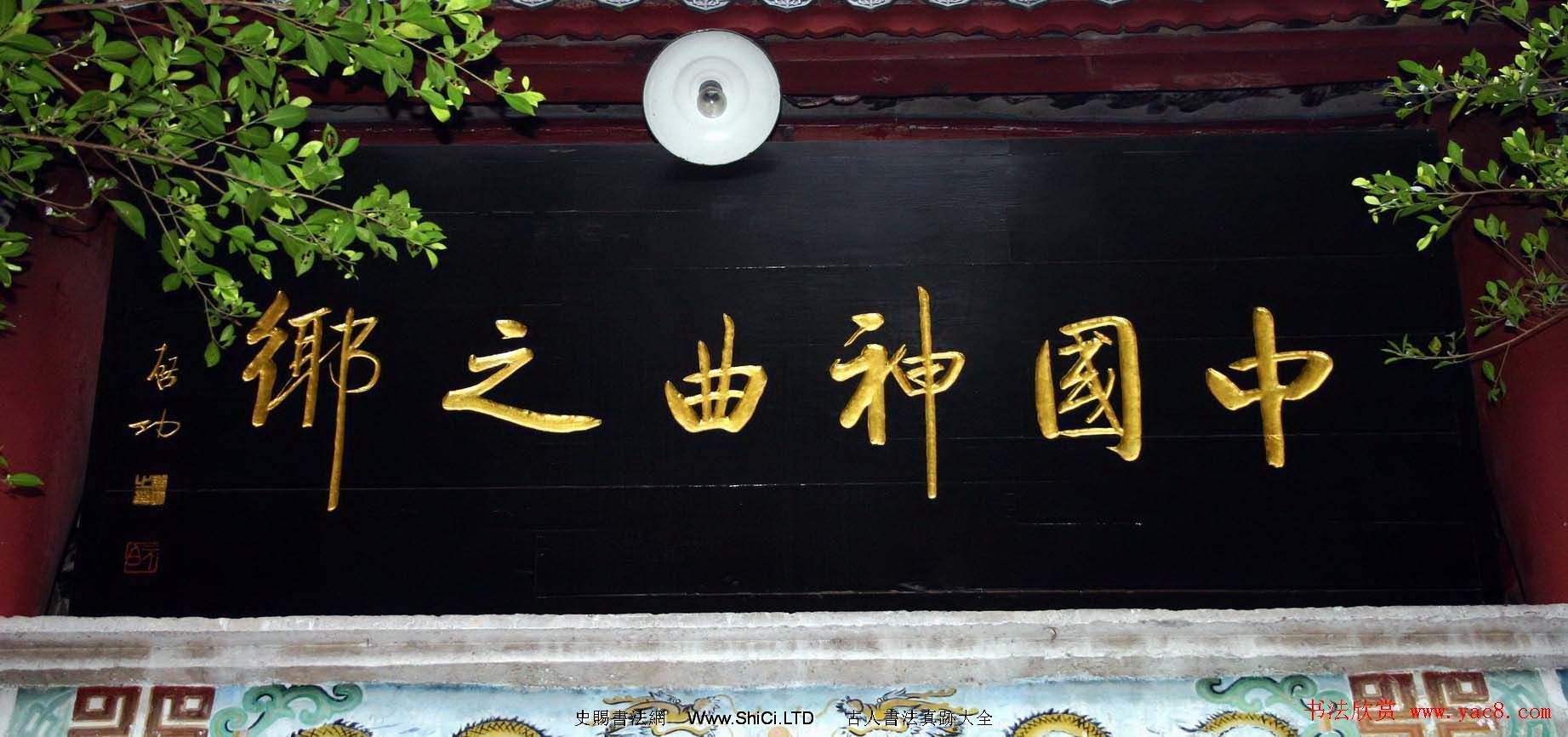 啟功書法題字牌匾欣賞