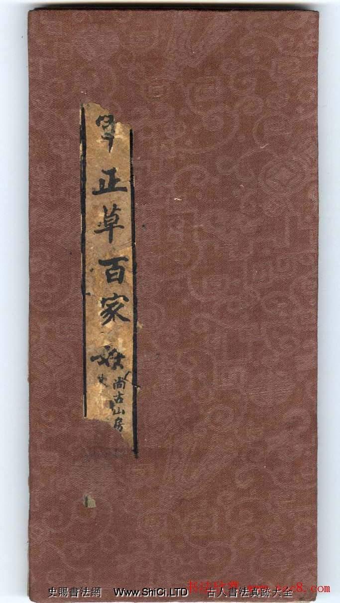 王羲之字帖《右軍正草百家姓》(共18張圖片)