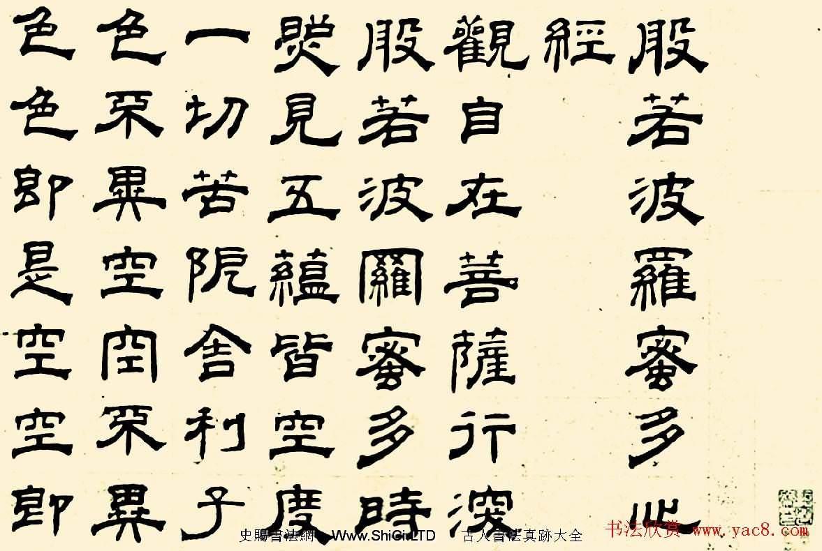 成親王四體心經書法真跡欣賞(共20張圖片)