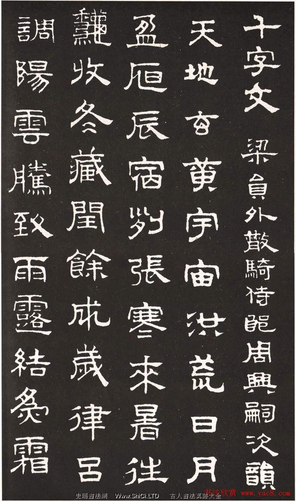 趙孟頫字帖真跡欣賞隸書千字文(共17張圖片)