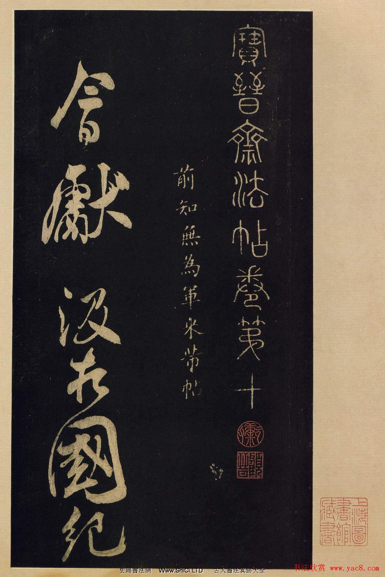 字帖《寶晉齋法帖》卷十-米芾書法集高清大圖(共76張圖片)