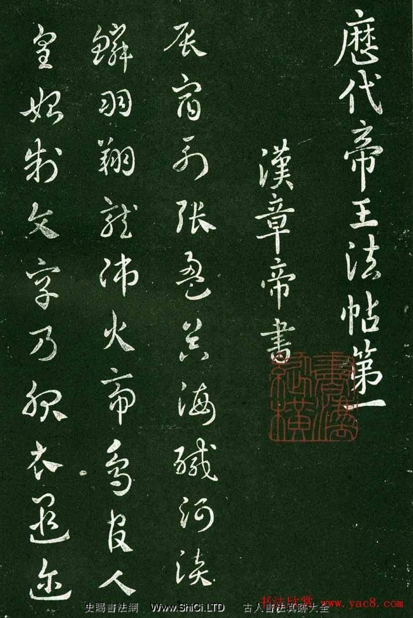 淳化閣帖(明肅府本)卷一-歷代帝王法帖第一(共42張圖片)