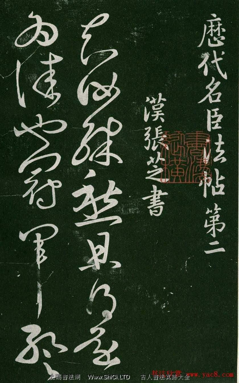 淳化閣帖(明肅府本)卷二-歷代名臣法帖第二(共38張圖片)