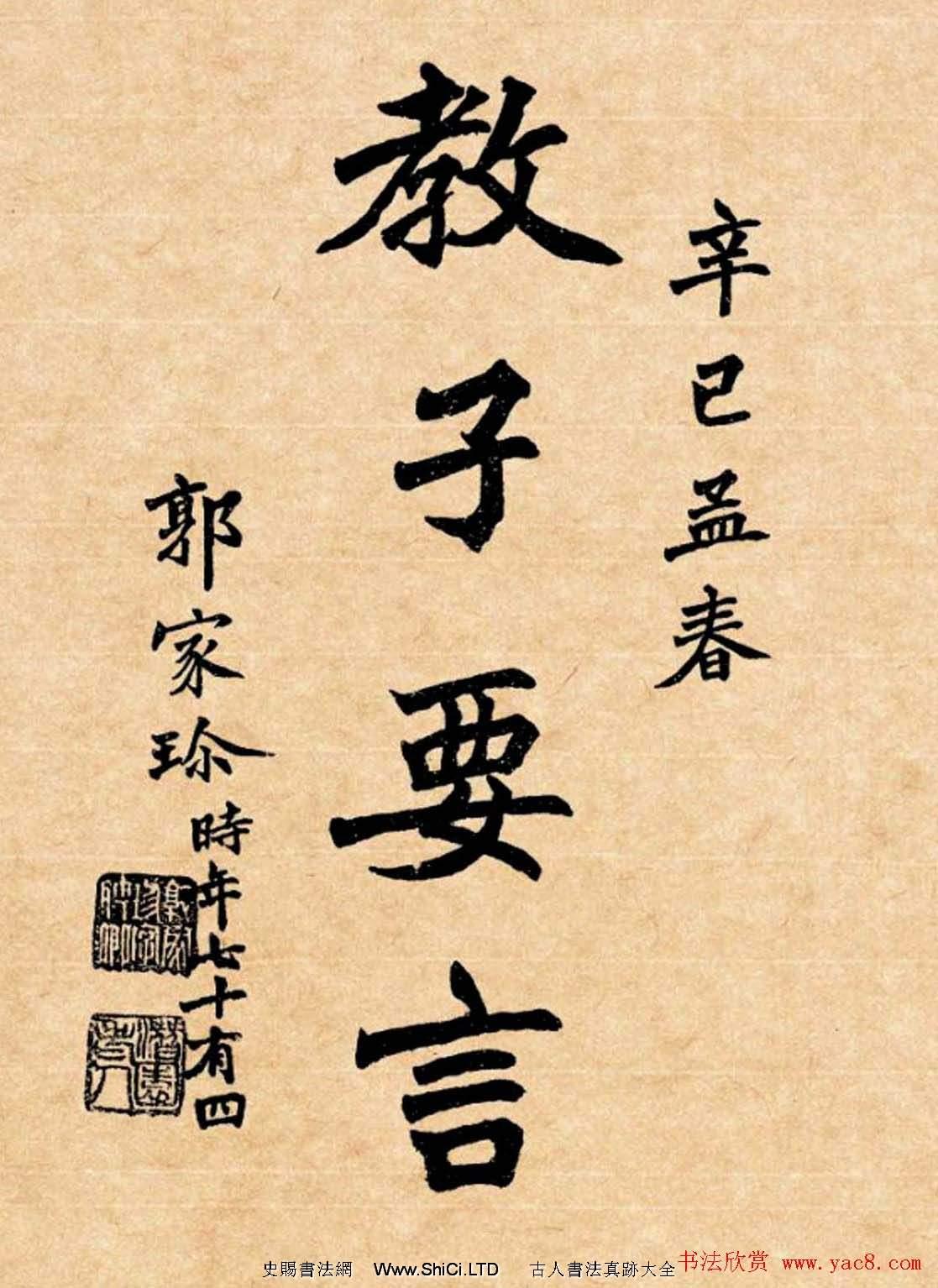 潘齡皋行書字帖《潛園老人教子要言》(共59張圖片)