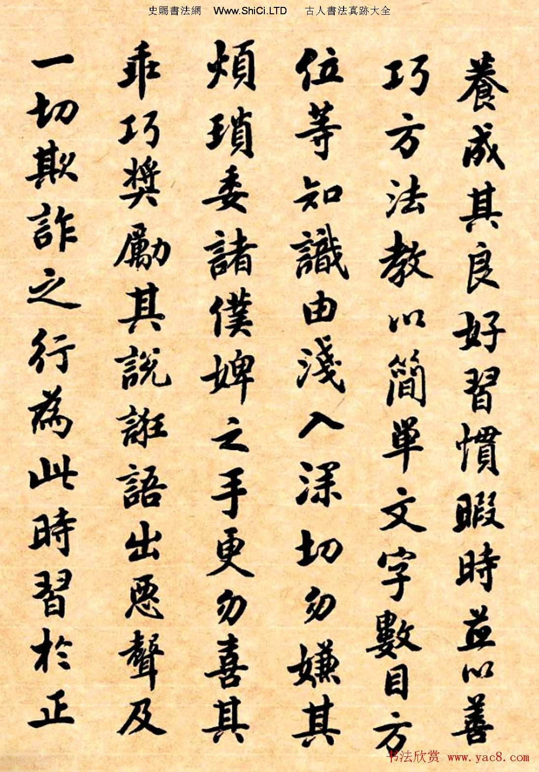 潘齡皋行書字帖《潛園老人教子要言》