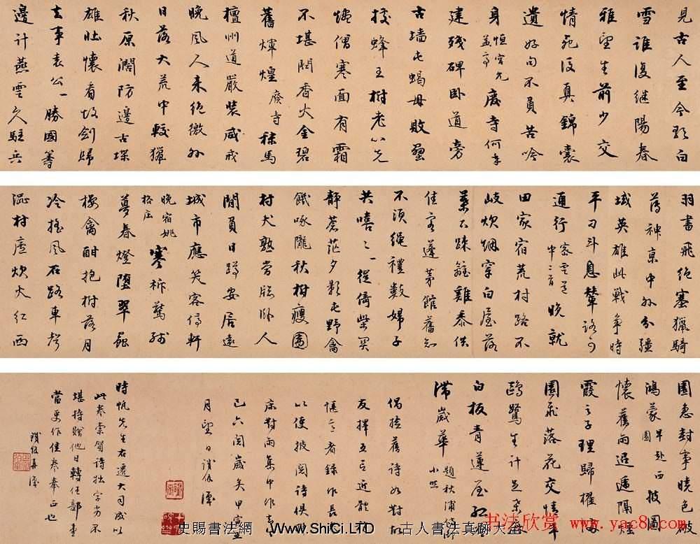 鐵保書法長卷作品真跡欣賞(共5張圖片)