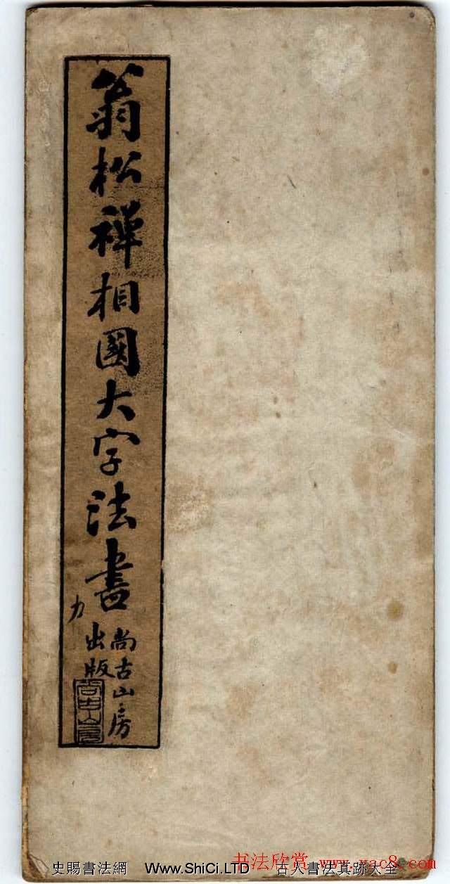 翁同龢字帖《翁松禪相國大字法書》(共19張圖片)