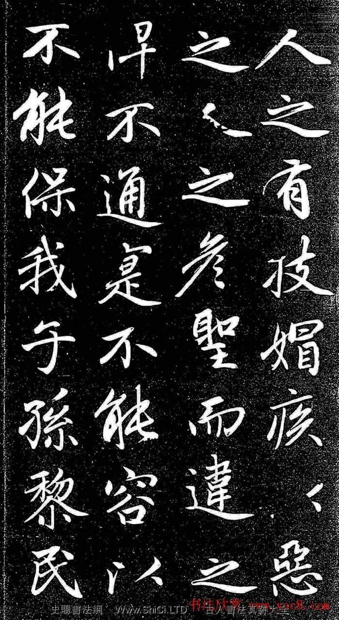 趙孟俯行楷字帖《松雪齋法書-大學》