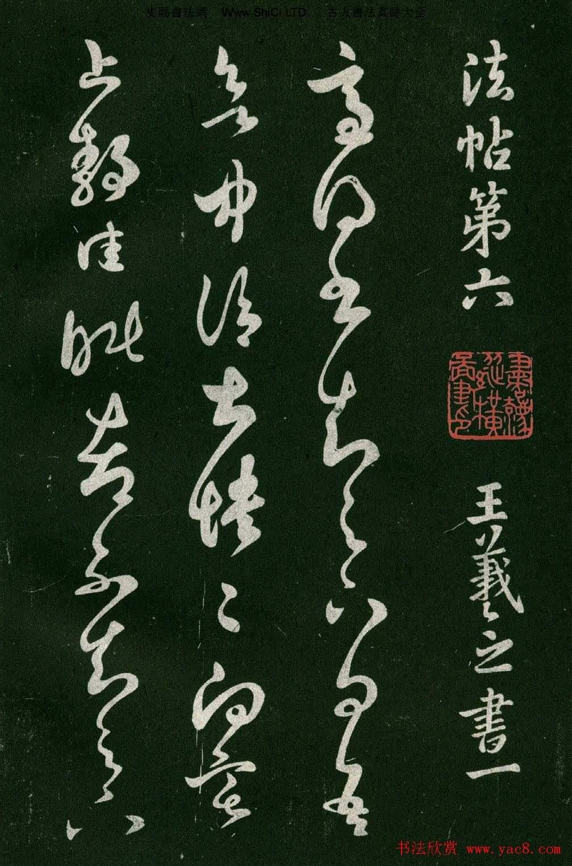 淳化閣帖(明肅府本)法帖第六王羲之書一(共56張圖片)