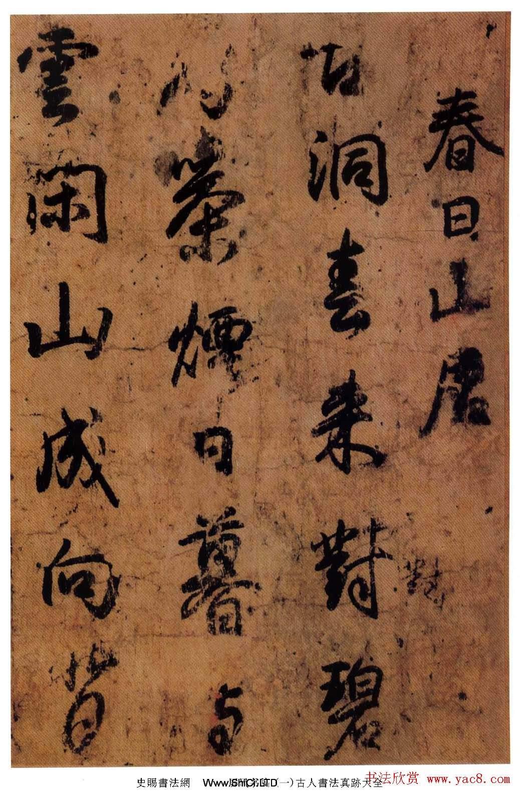 日本小野道風行草書法字帖《屏風草稿》(共25張圖片)