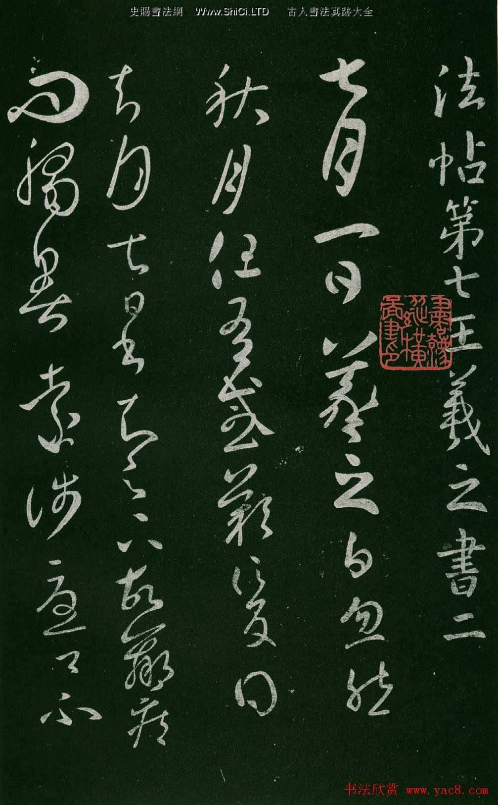 淳化閣帖(明肅府本)法帖第七王羲之書二(共46張圖片)