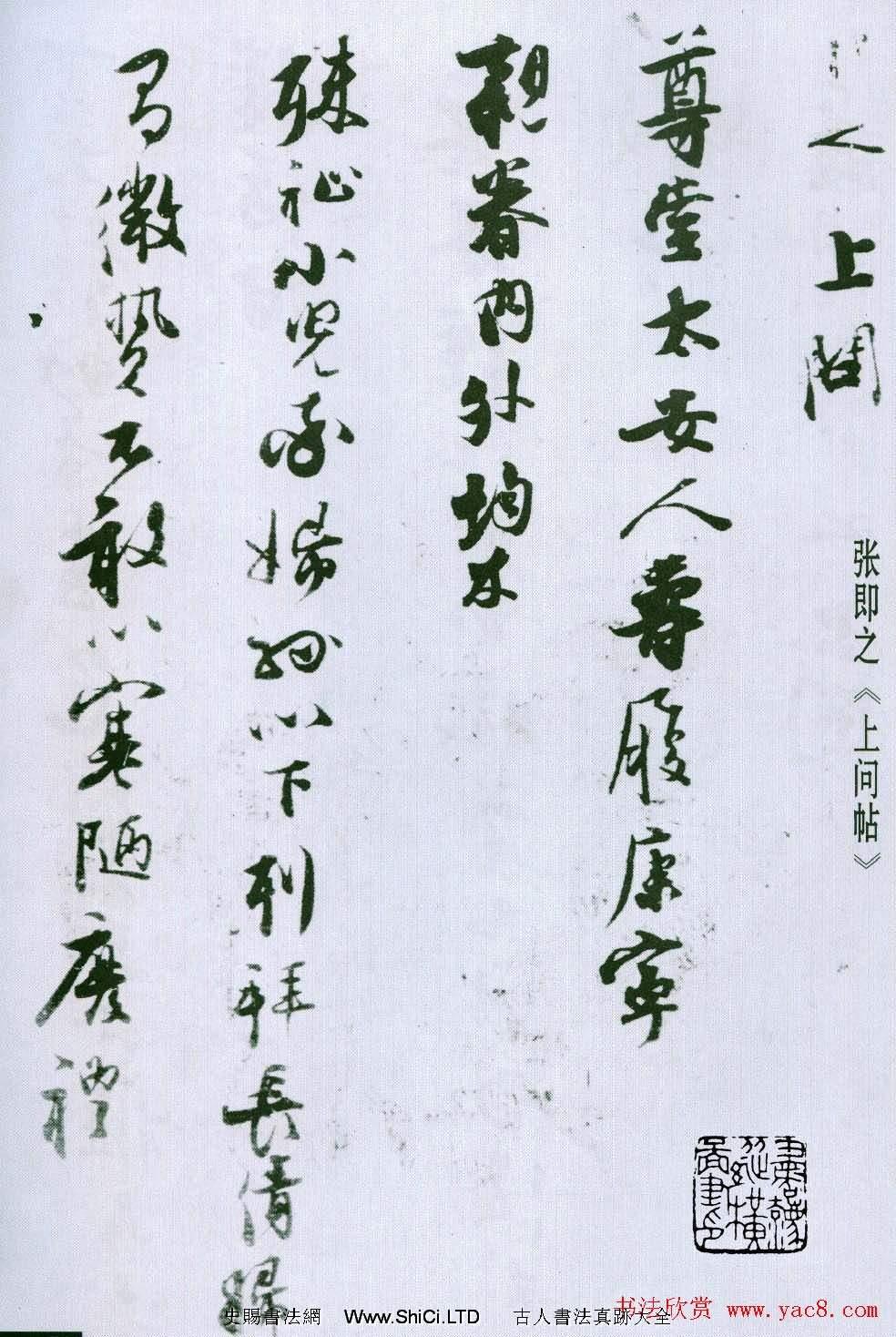 張即之行書書法墨跡字帖《上問帖》(共2張圖片)