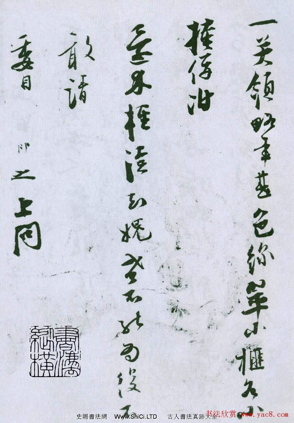張即之行書書法墨跡《上問帖》