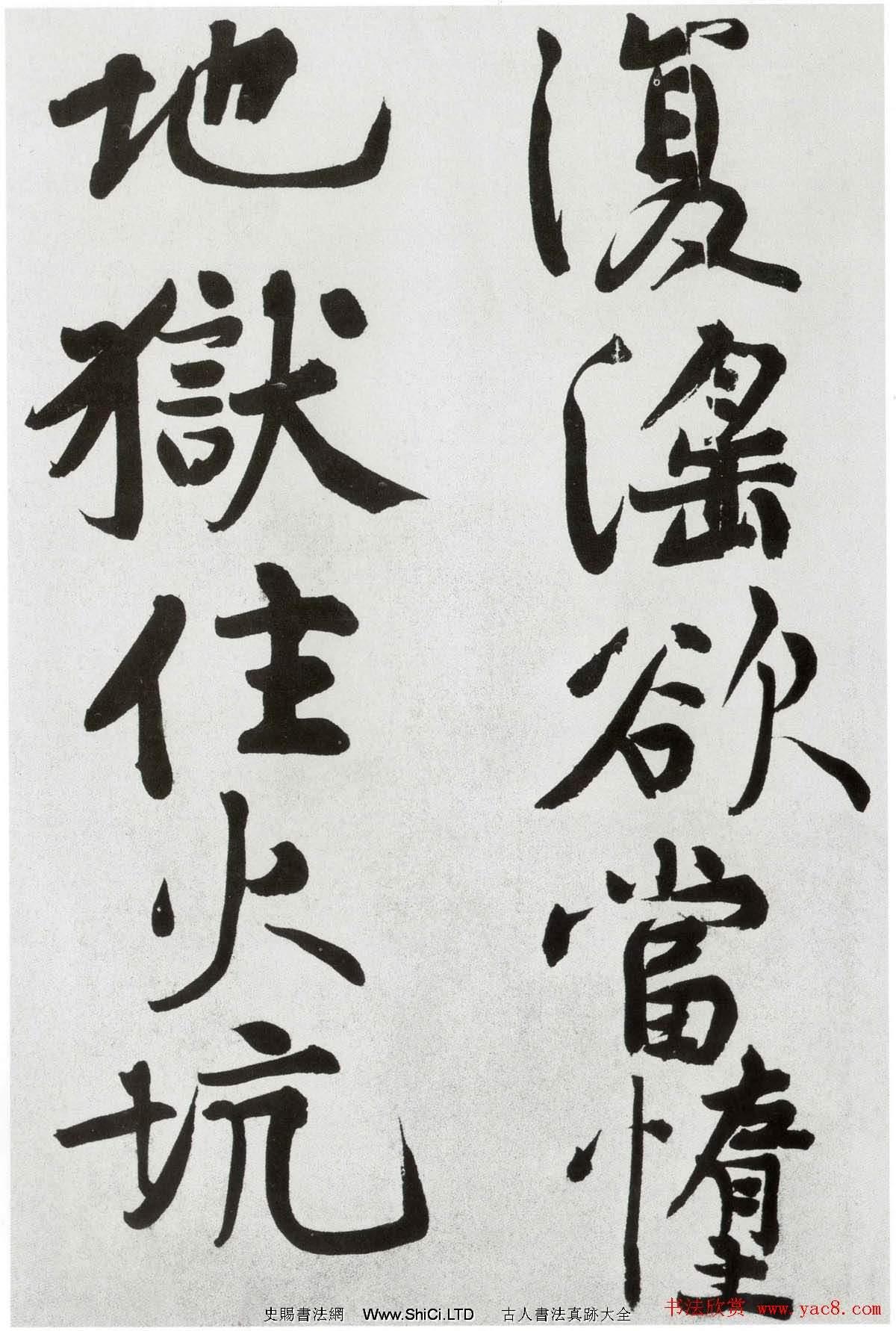 黃庭堅大字書法墨跡欣賞《發願文》