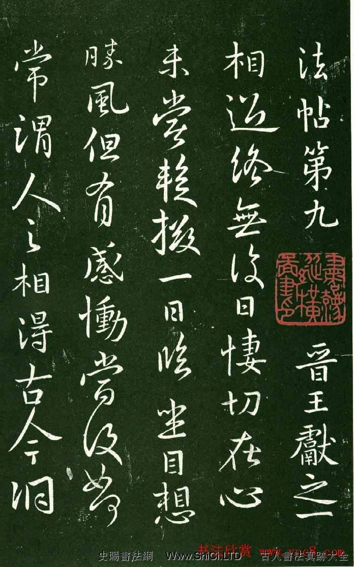淳化閣帖(明肅府本)法帖第九卷晉王獻之書法(共47張圖片)