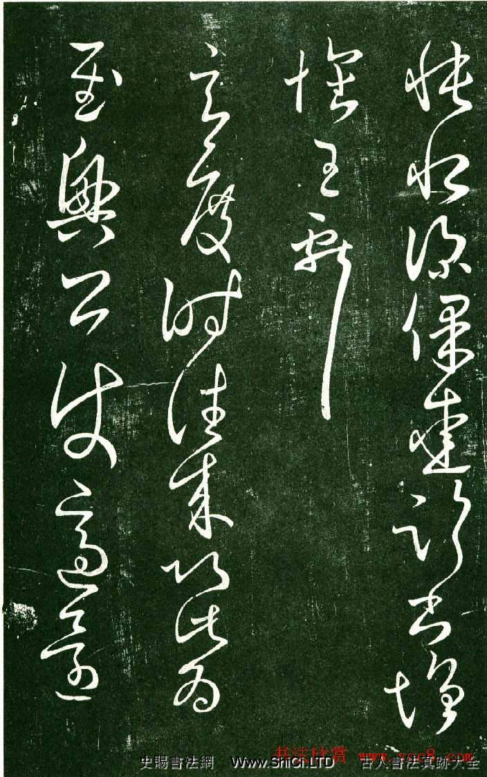 淳化閣帖(明肅府本)法帖第九卷晉王獻之書法