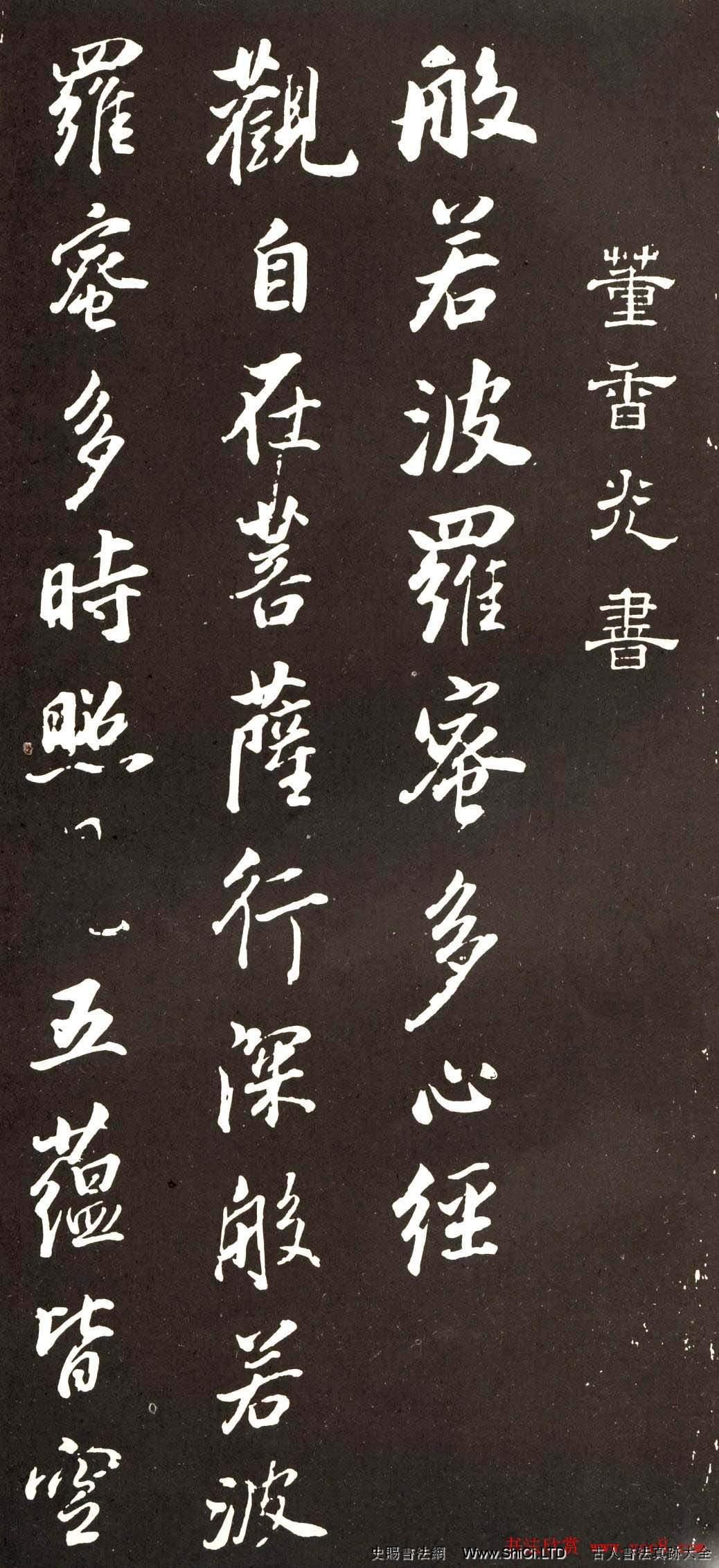 董香光書般若波羅密多心經刻本(共9張圖片)