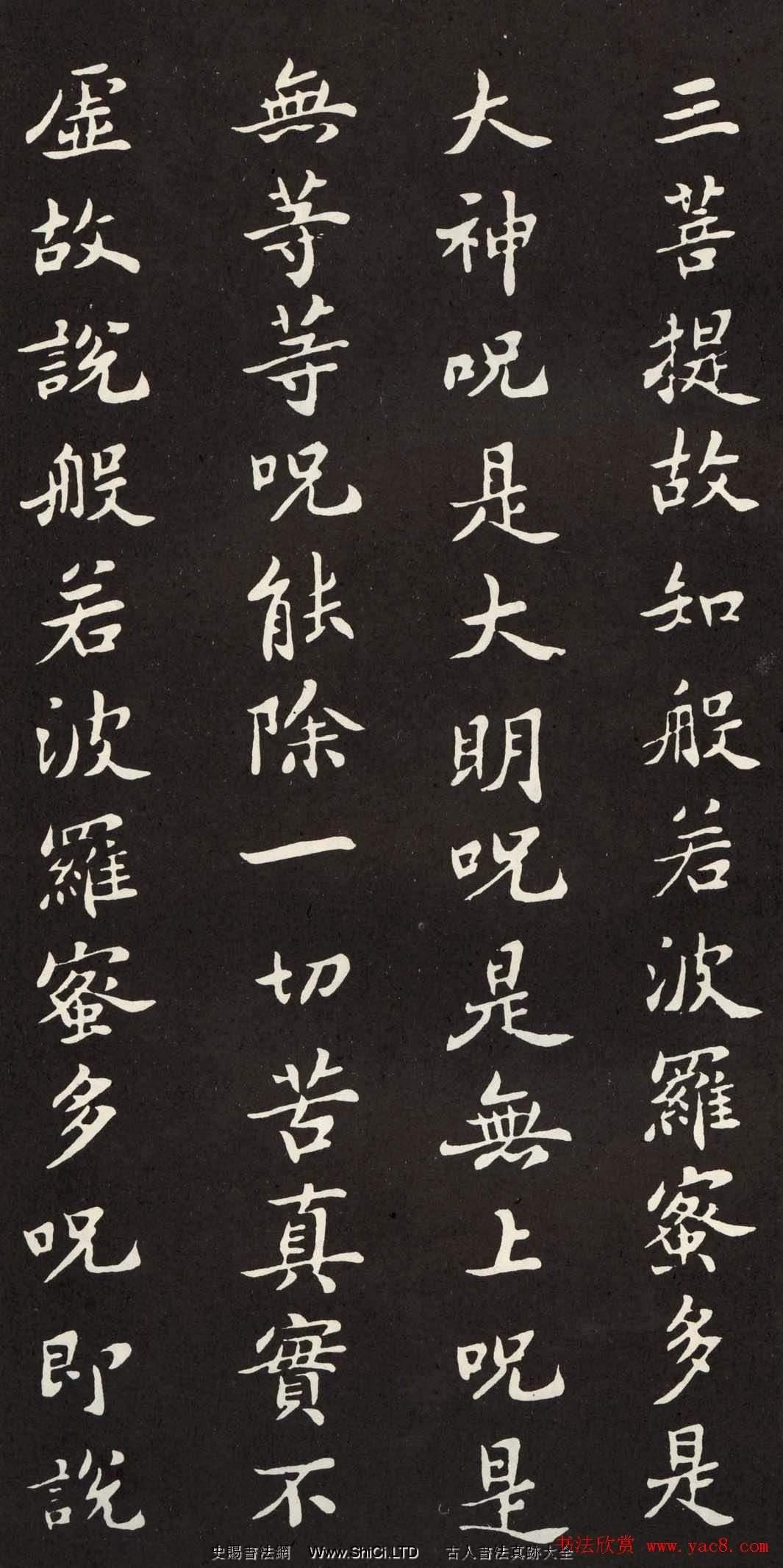 蘇軾小楷般若波羅密多心經書法拓片