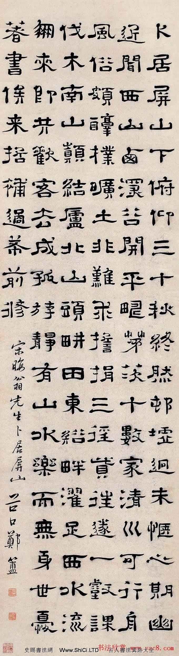 清代隸書第一人鄭簠隸書作品