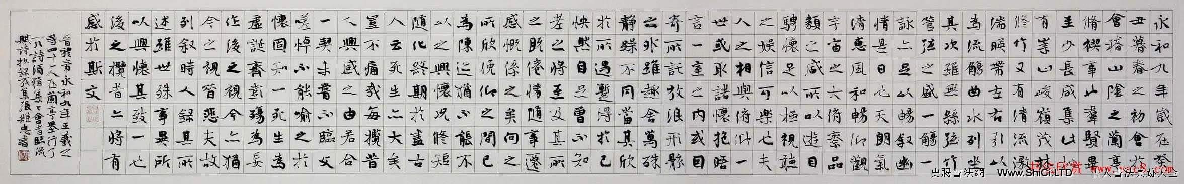 張維忠書法手卷王羲之蘭亭集序(共5張圖片)