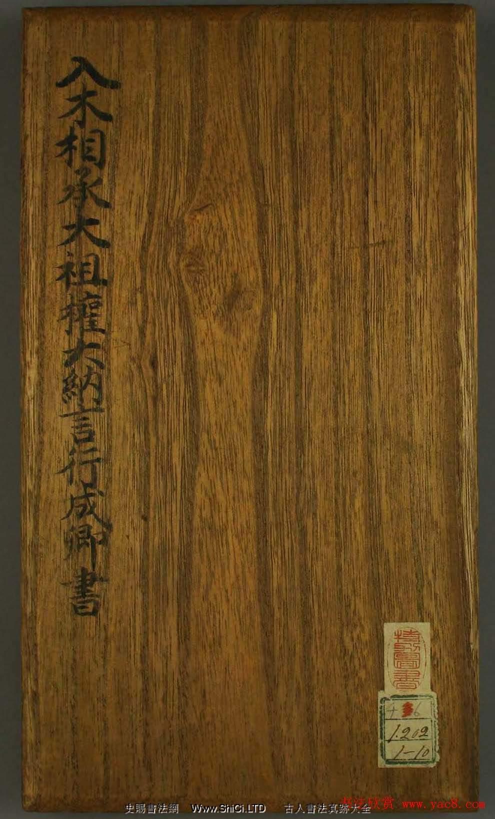 日本書法真跡欣賞-世尊寺法書卷第一(共21張圖片)