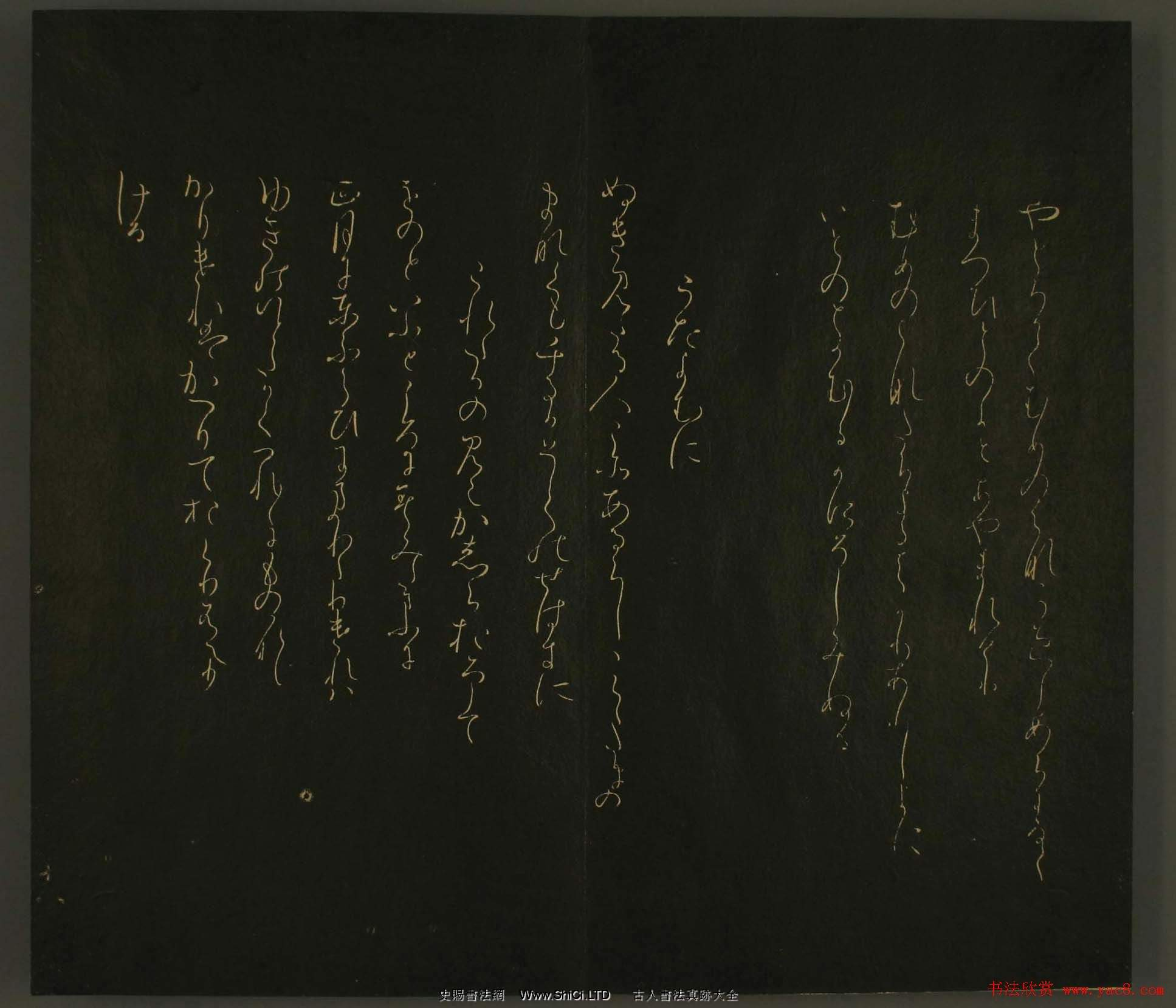日本書法欣賞:世尊寺法書卷第一