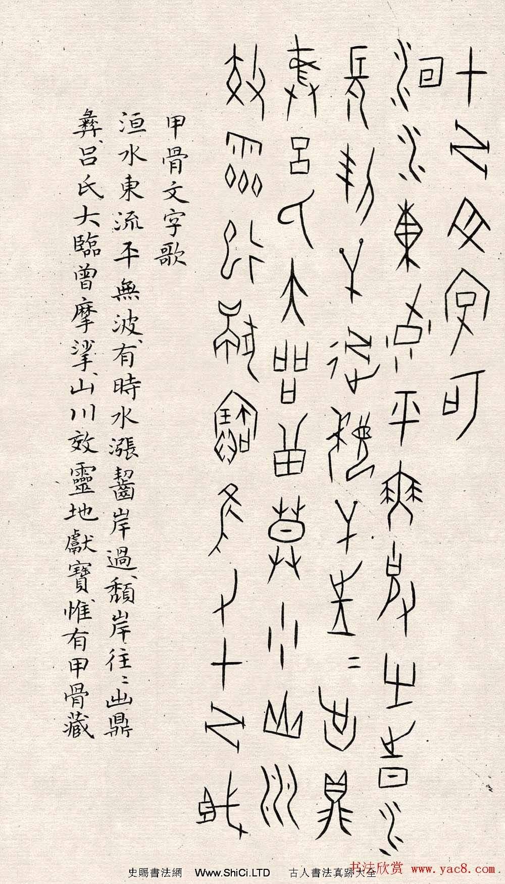 何崝書法字帖《甲骨文字歌》(共19張圖片)