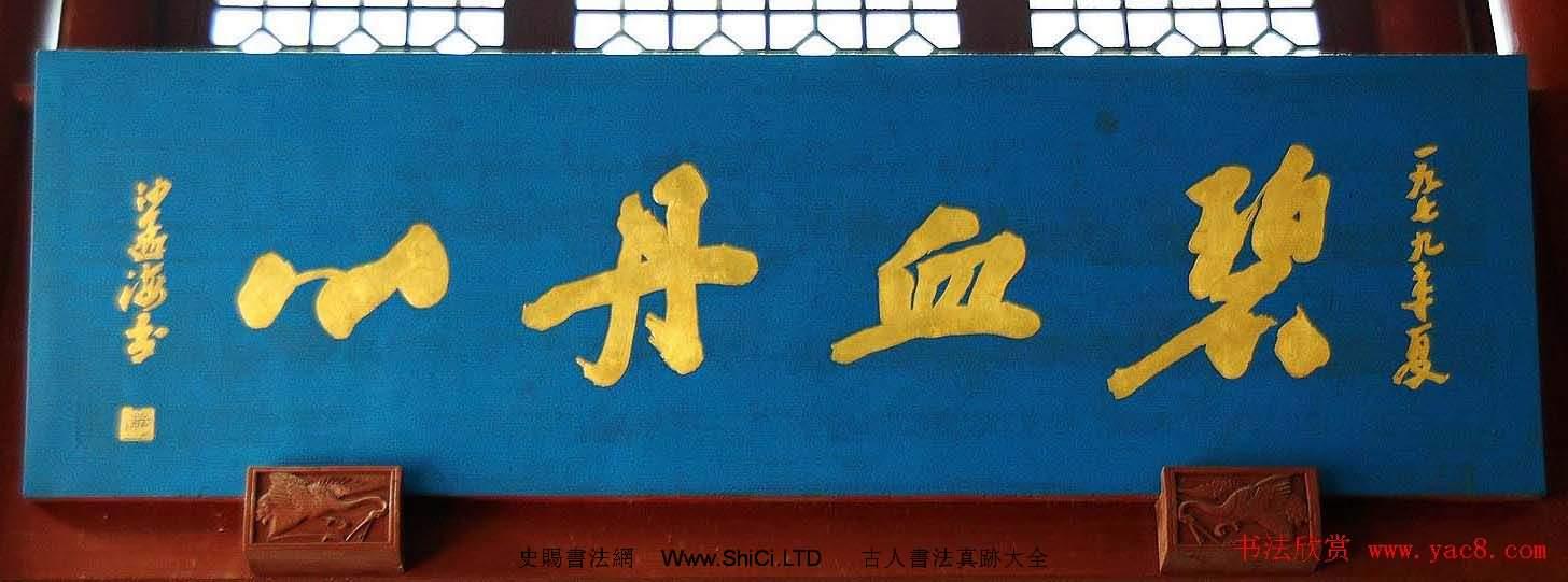 沙孟海書法題字牌匾與對聯