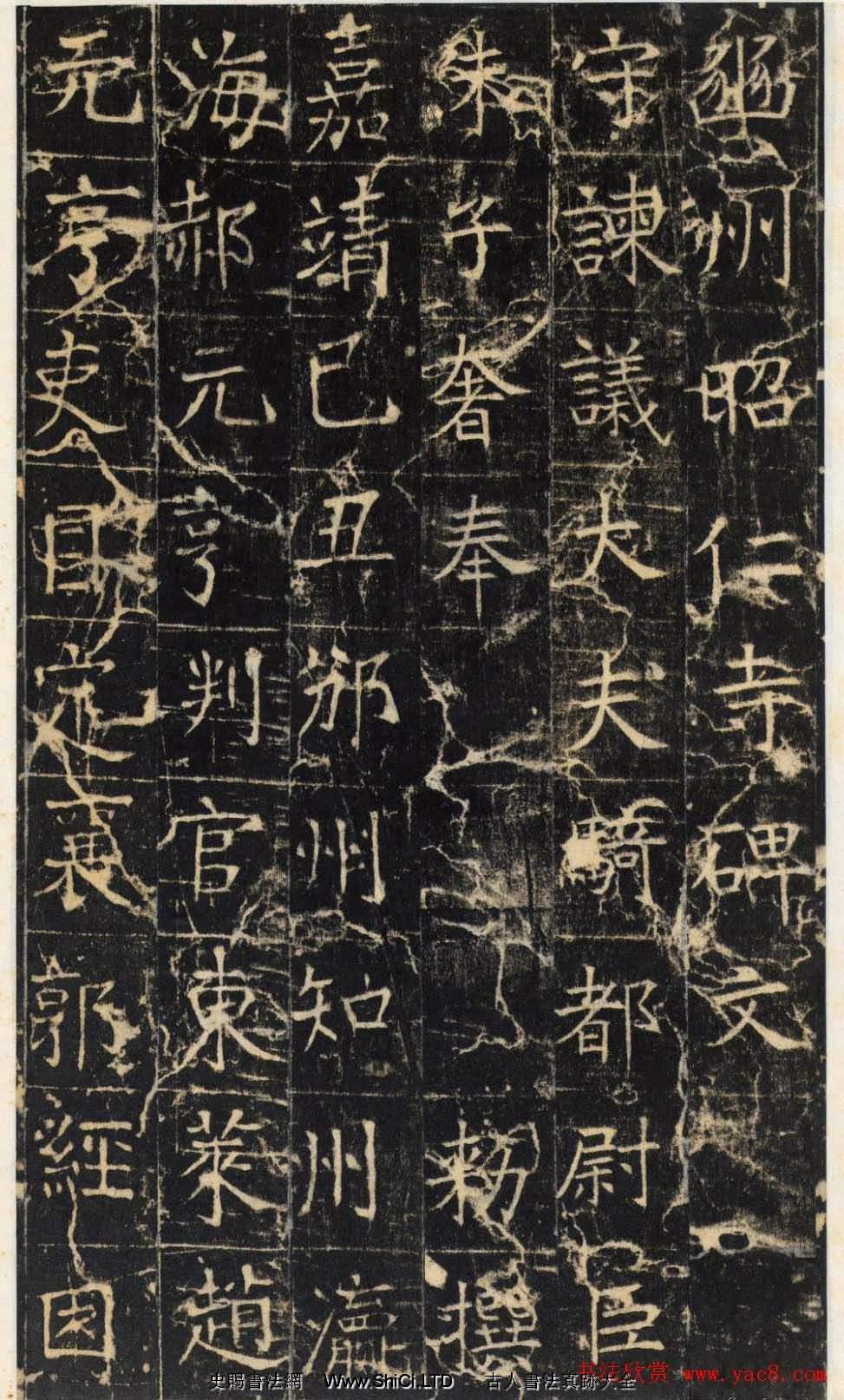唐代虞世南楷書昭仁寺碑(共3張圖片)